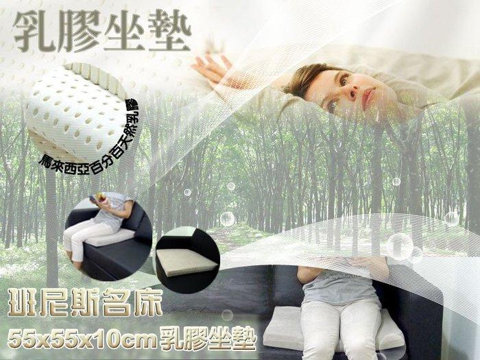 【班尼斯國際名床】~【55x55x10cm】天然乳膠正方大坐墊~Malaysia製造乳膠(適用實木組椅)(訂做款無退換)
