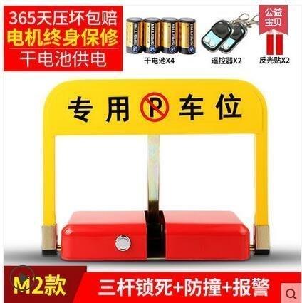 【安安3C】三桿鎖死+防撞+報警聲 智能遙控車位鎖地鎖三桿加厚防撞停車位鎖感應抗壓
