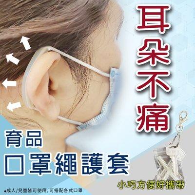 口罩繩護套 耳朵不痛 台灣製 不磨傷 降低不舒服感減壓軟矽膠材質兒童不疼痛適合長期配戴育品多功能防疫新冠肺炎