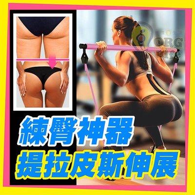 ORG《SD6019t》預購 皮拉提斯 瑜珈 拉力繩 阻力帶 拉力帶 普拉提 拉力棒 健身器材 運動器材 彼拉提斯 練臀