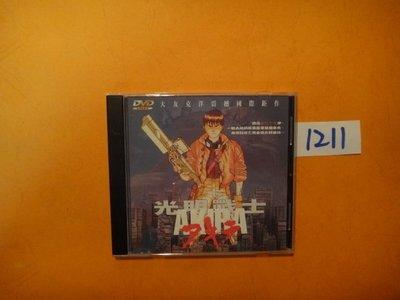 【愛悅二手書坊 CD-22】光明戰士AKIRA    大友克洋原作導演