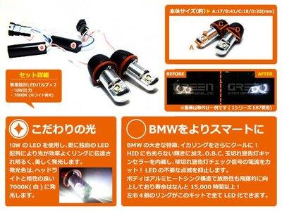 ◇光速LED精品◇BMW E87 E82 E63 進口大功率 10W LED天使眼 光圈燈泡