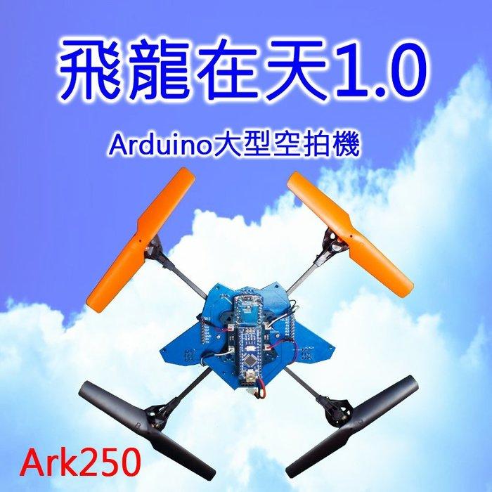 飛龍在天1.0 Arduino大型空拍機 四旋翼飛行器 手機藍牙遙控 入門款 門檻低 自我編譯程式設計