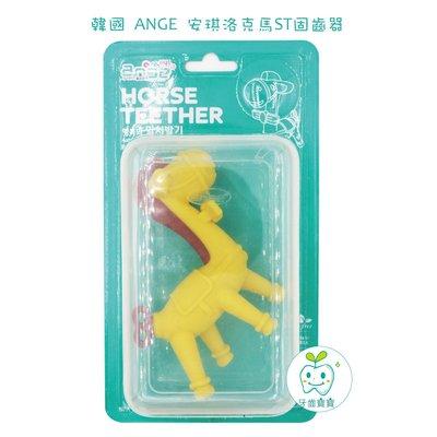 牙齒寶寶 韓國 ANGE 安琪洛克馬 ST固齒器(附盒)