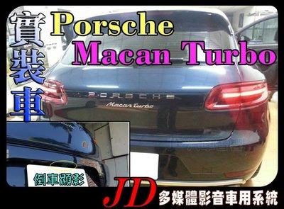 【JD 新北 桃園】Porsche Macan Turbo 保時捷 PAPAGO 導航王 HD數位電視 360度環景系統 BSM盲區偵測 倒車顯影 手機鏡像。