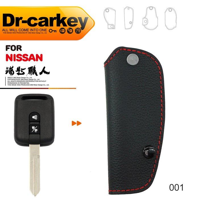 【鑰匙職人】 NISSAN SENTRA M1 MARCH 日產汽車 晶片鑰匙皮套 傳統鑰匙皮套 鑰匙包
