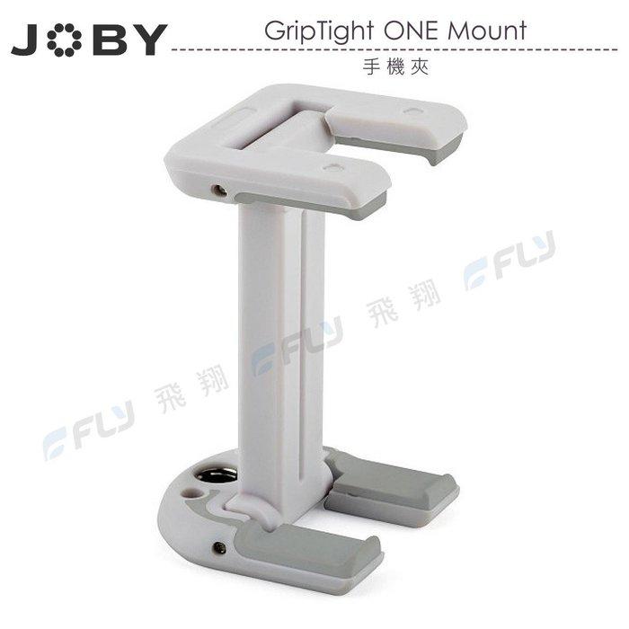 《飛翔無線3C》JOBY GripTight ONE Mount 手機夾〔公司貨〕白色 相機三腳架手機座 金剛爪自拍連接