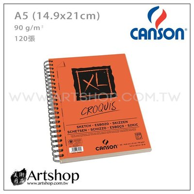 【Artshop美術用品】法國 CANSON 康頌 XL素描本 (A5) 長邊圈裝120入 #40074238