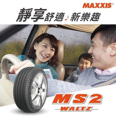 【廣明輪胎】新品 瑪吉斯 MAXXIS MS2 215/55-17 完工價3000元/條 四輪送3D定位