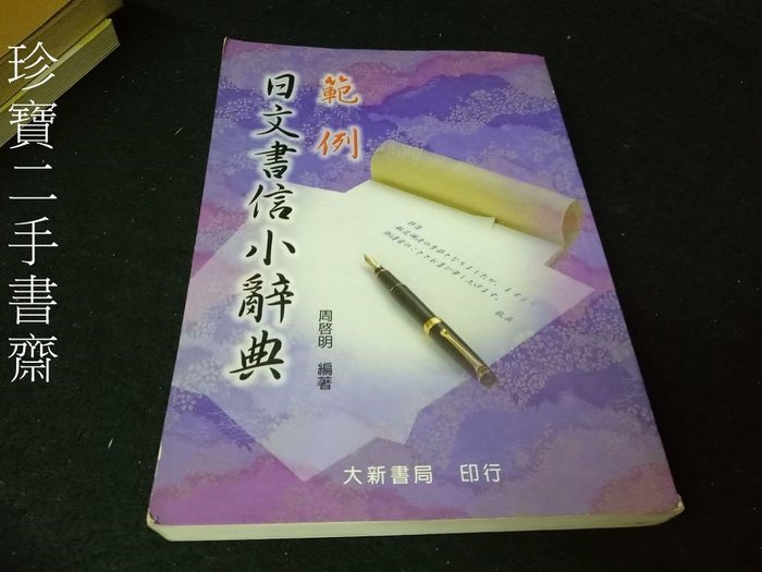 【珍寶二手書齋FA124】範例日文書信小辭典ISBN:9578279248│大新書局│周啟明