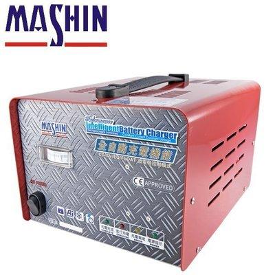 麻新電子SR-1215 12V-15A全自動發電機電池專用充電機/自備電源充電器SR1215