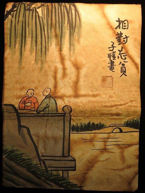 【 金王記拍寶網 】S841. 中國近代美術教育家 豐子愷 款 手繪書畫 手稿一張 罕見稀少~