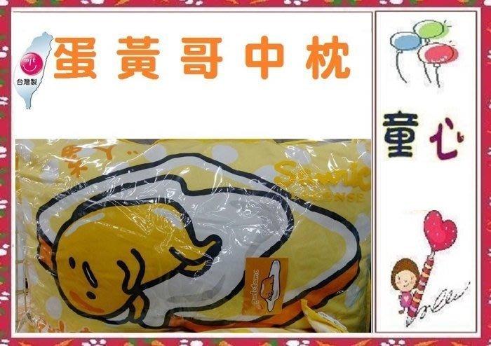 ㊣蛋黃哥 中枕 枕心+枕套~ 正版授權~台灣限定款~◎童心玩具1館◎