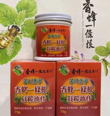 香蜂一條根 萫蜂膏寧清涼油膏 2瓶組