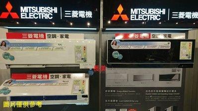 板橋-長美 三菱冷氣 標準安裝 MXZ-2C50NA/ MSZ-GE22+25NA壁掛變頻冷暖一對二適4-6坪 新北市