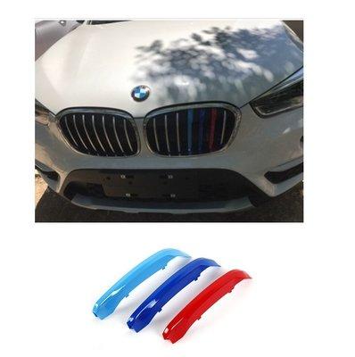BMW 新 X1 中網三色卡扣水箱罩三色裝飾條F48