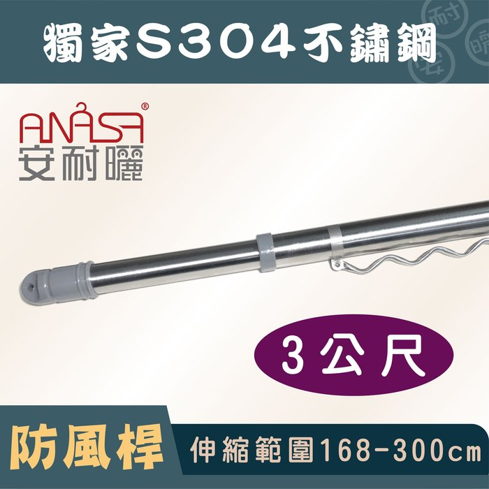 3公尺S304純白鐵防風不鏽鋼伸縮桿(168~300CM)_安耐曬