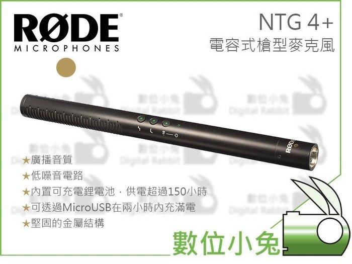 數位小兔【RODE NTG4+ 電容式槍型麥克風】專業級 指向型 Shotgun 收音 錄影 直播 NTG 2 3 4