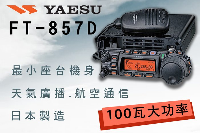 南霸王 日本 Yaesu FT-857D MK3  無線電