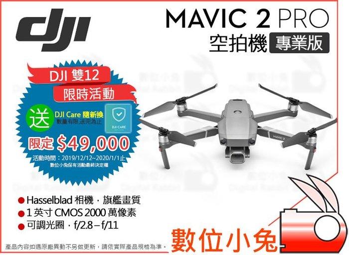 數位小兔【DJI Mavic 2 Pro 專業版 空拍機 雙12活動 送 DJI Care 2020/1/1止】無人機