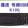 [佐印興業] Logitech 羅技 K120 有線USB鍵盤...