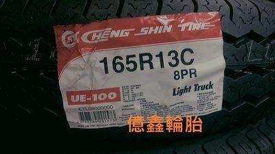 《億鑫輪胎 三峽店》正新輪胎 UE-100 165R13 貨車胎 特價優惠中