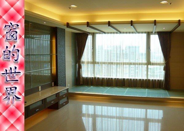 【窗的世界】20年專業製作達人,布料區,豪華提花窗簾布系列,每呎110元