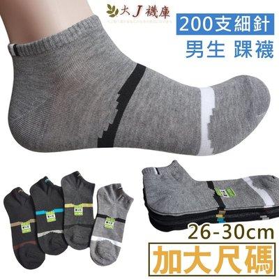 L-99-2 男加大碼-梯型踝襪【大J襪庫】6雙180元XXL加大襪-26-30cm船襪非棉質-200支細針好穿台灣製
