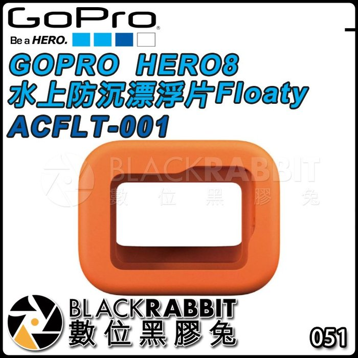 數位黑膠兔【 GOPRO HERO8 水上 防沉漂浮片 Floaty ACFLT-001 】 漂浮 浮潛 衝浪 水上滑板