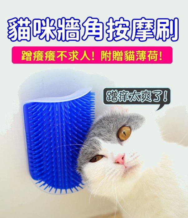 貓咪抓癢器/貓咪蹭毛器/抓癢蹭毛器/蹭癢器/貓刷/蹭毛刷/理毛刷/除毛刷/貓咪牆角按摩刷/貓抓癢/貓梳毛/按摩梳子/玩
