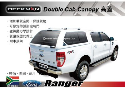 ||MRK||限時下殺 BeekMan Canopy高蓋 玻璃纖維簷篷 FORD Ranger 烤漆.安裝另計 南非後蓋