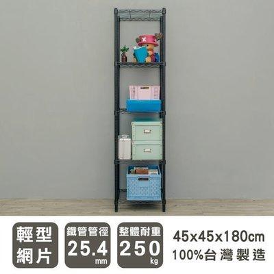 波浪架【UHO】《輕型》45x45x180cm 五層烤黑波浪架