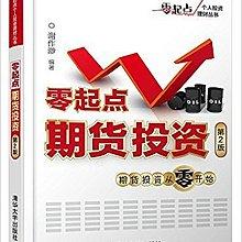 99【證券 股票】零起點期貨投資(第2版) 平裝