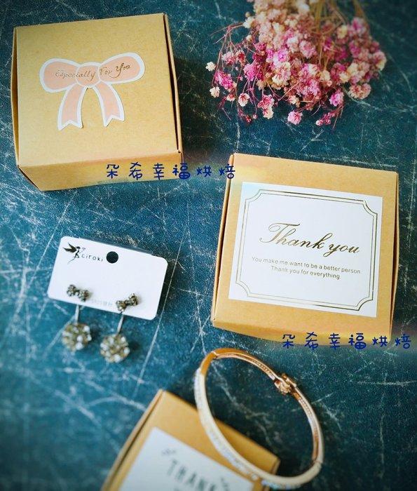日系 牛皮紙盒 7.5公分 貼紙款  飛機盒 手工皂包裝盒 飛機型紙盒 包裝盒 飾品盒 禮品盒 耳環 朵希幸福烘培