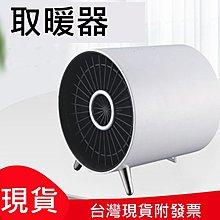 1000W陶瓷暖風機110V桌面式 【台灣現貨附發票】 電暖器 暖風機 取 電暖氣 熱風機 電暖機 暖風器 防寒神器