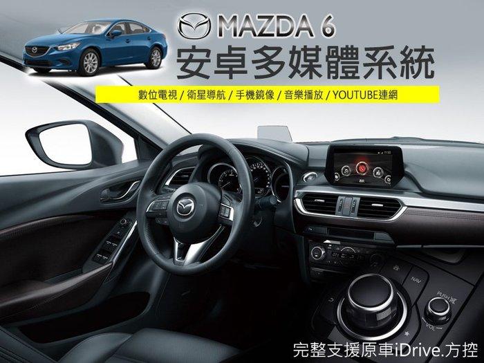 普利汽車影音科技 MAZDA 6 馬6 導航 數位電視 手機鏡像 整合式多媒體 安卓系統 原廠主機 無損升級