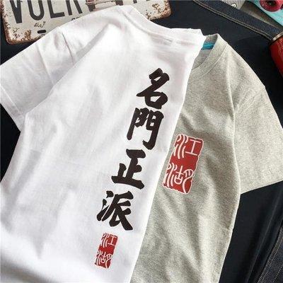 【蘑菇小隊】T恤短袖簡約帥氣男士夏季新款中國風文字短袖男潮流-MG38496