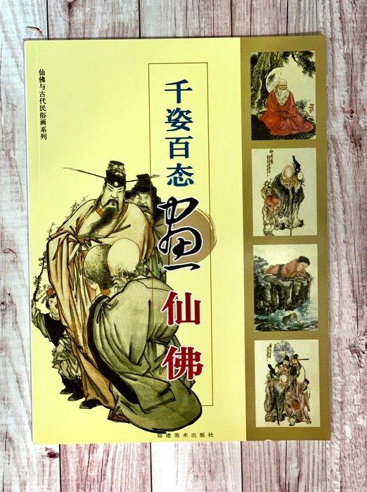 正大筆莊~ 『千姿百態畫 仙佛』 字帖 國畫 千姿百態 上海書店出版社