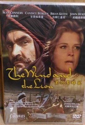 正版全新DVD~黑獅震雄風 The Wind and the Lion ~ 史恩康納萊