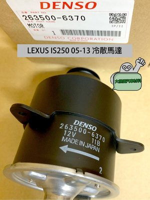 ➶大桃園汽車材料➶LEXUS IS250 05-13 冷散馬達 風扇馬達  冷氣馬達