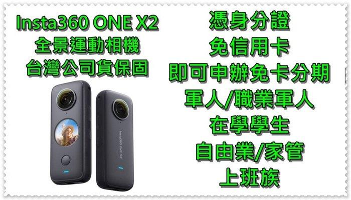 Insta360 ONE X2 全景運動相機 台灣公司貨【免卡分期】【現金分期】【免頭款】【自選繳費日