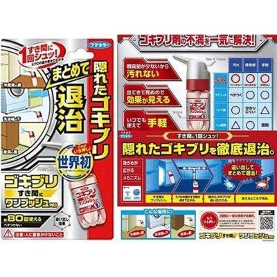 兩瓶下單區♥YUSUKE♥日本退至蟑螂噴霧