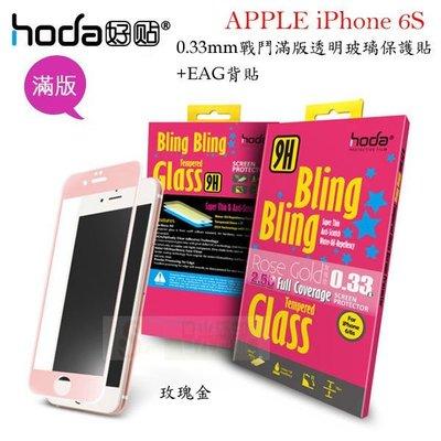 s日光通訊@HODA-GLA APPLE iPhone 6S 戰鬥滿版透明玻璃保護貼0.33mm+EAG背貼