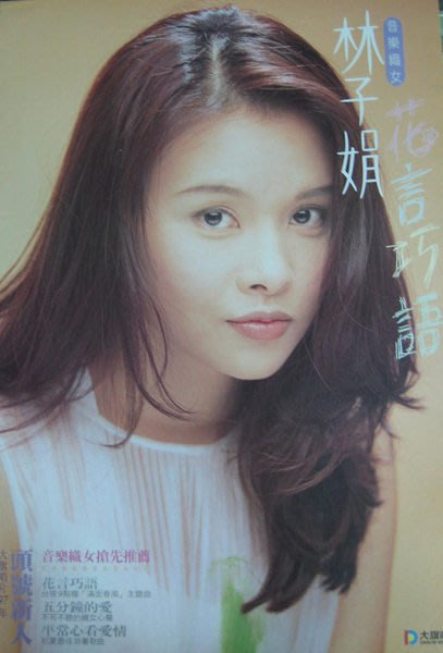 海報林子娟88