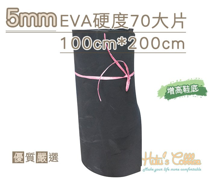 糊塗鞋匠 優質鞋材 N230 5mmEVA硬度70 大片100cm*200cm 長短腳使用