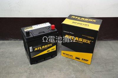 Ω電池攤Ω高雄·汽車電池·ATLASBX SMF MF40B19FL_ 免保養