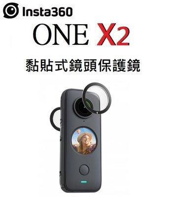 (名揚數位)【現貨】INSTA360 ONE X2 黏貼式鏡頭保護鏡 全景鏡頭專用保護鏡 防刮 防塵 不遮擋音孔 配件