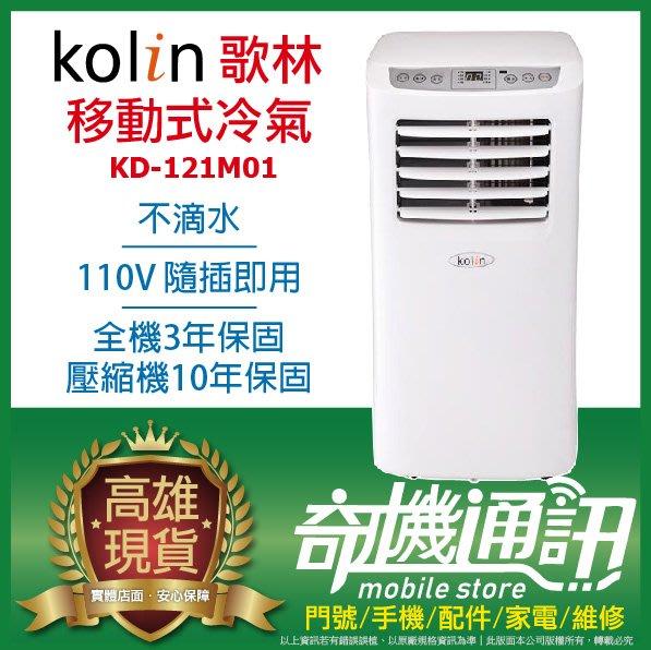 奇機通訊 KOLIN歌林 不滴水 3-4坪 單冷移動式空調 冷氣/除濕/風扇 全新公司貨 KD-121M01