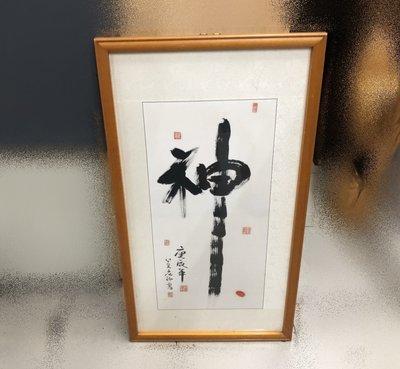 樂居二手家具 X82326 神書法畫*字畫 吊畫 壁畫 裝飾藝品買賣 仿古家具紅木家具 雕刻藝品【全新中古家具家電賣場】
