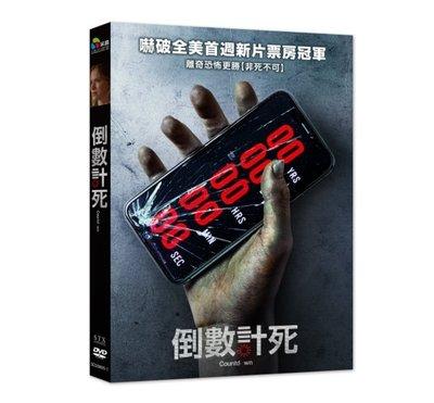 河馬音像~電影  倒數計死  DVD  全新正版_起標價=直購價